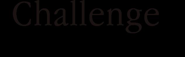 Challenge 限りなく挑戦する「教育」ステージ
