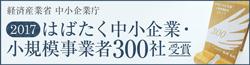 はばたく300社