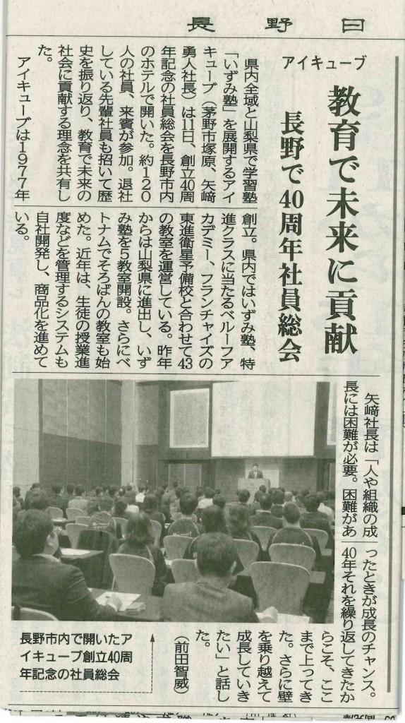 20160913長野日報記事